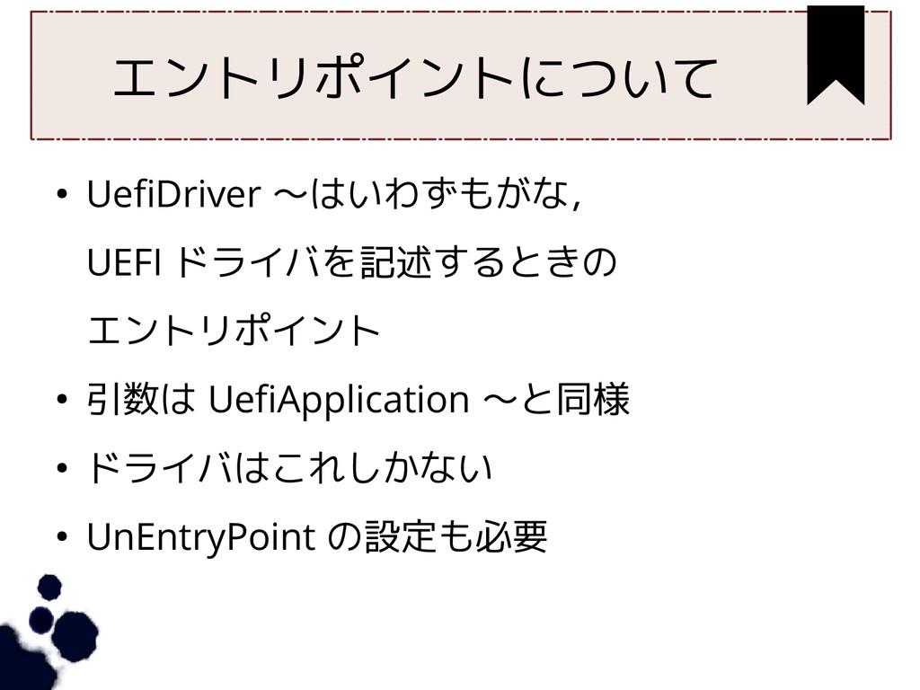 エントリポイントについて ● UefiDriver 〜はいわずもがな, UEFI ドライバを記...