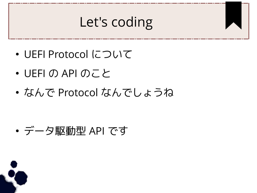 Let's coding ● UEFI Protocol について ● UEFI の API ...