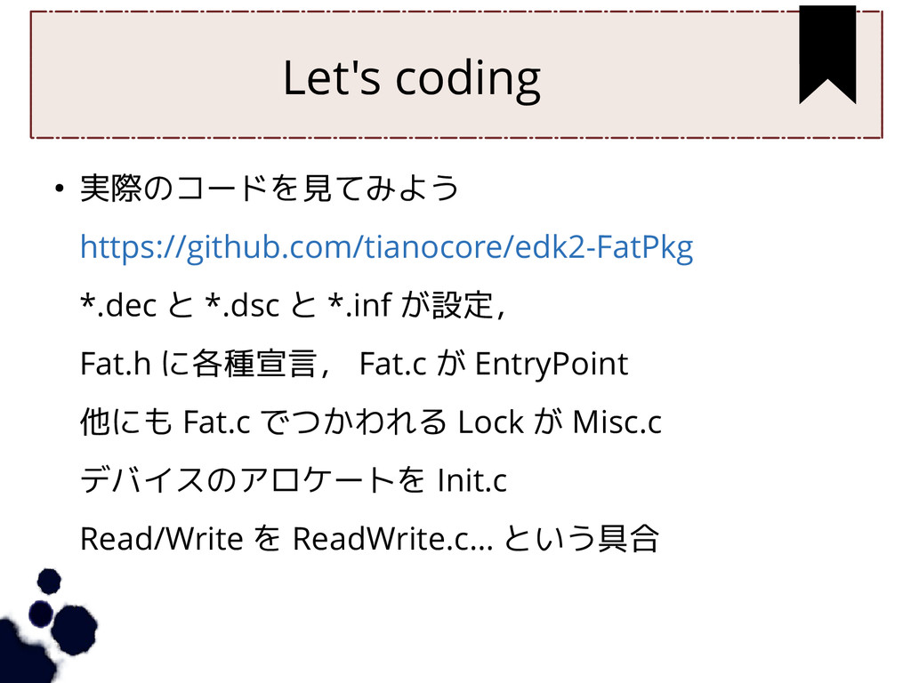 Let's coding ● 実際のコードを見てみよう https://github.com/...