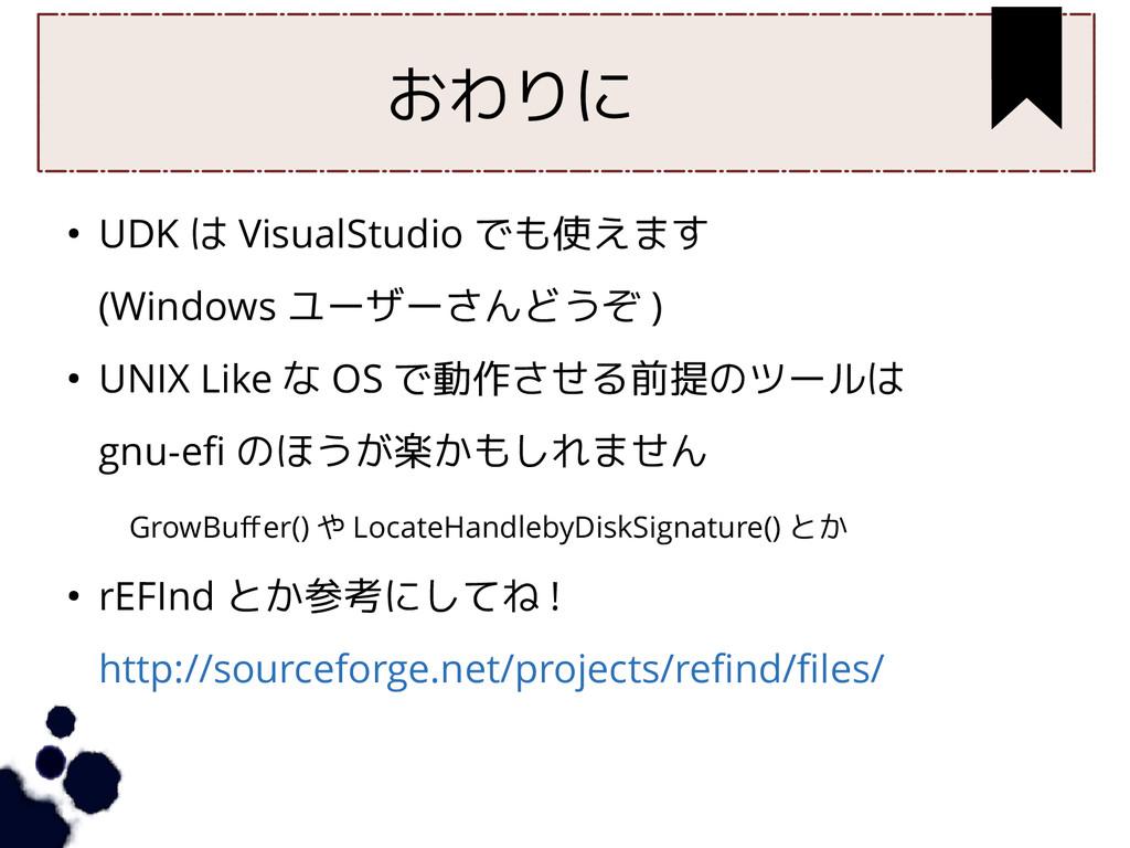 おわりに ● UDK は VisualStudio でも使えます (Windows ユーザーさ...