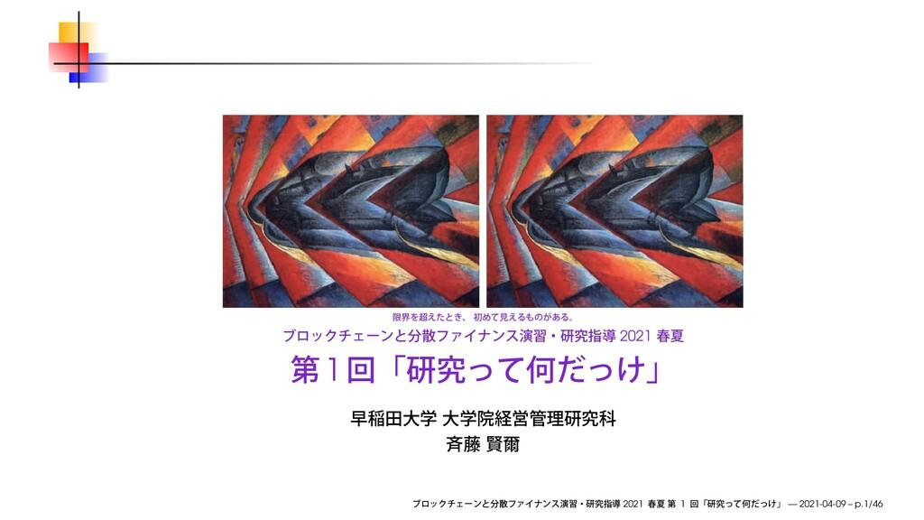 2021 1 2021 1 — 2021-04-09 – p.1/46
