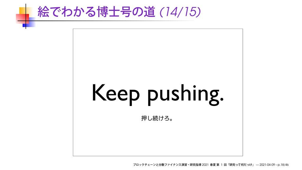 (14/15) Keep pushing. ԡ͠ଓ͚Ζɻ 2021 1 — 2021-04-0...