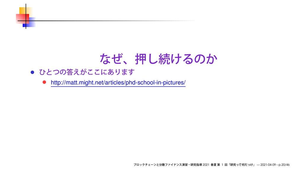 http://matt.might.net/articles/phd-school-in-pi...
