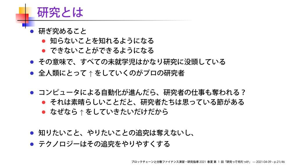 ↑ ↑ 2021 1 — 2021-04-09 – p.21/46
