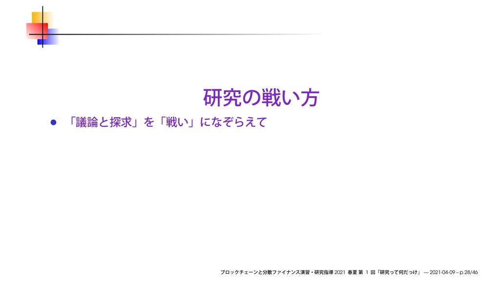 2021 1 — 2021-04-09 – p.28/46
