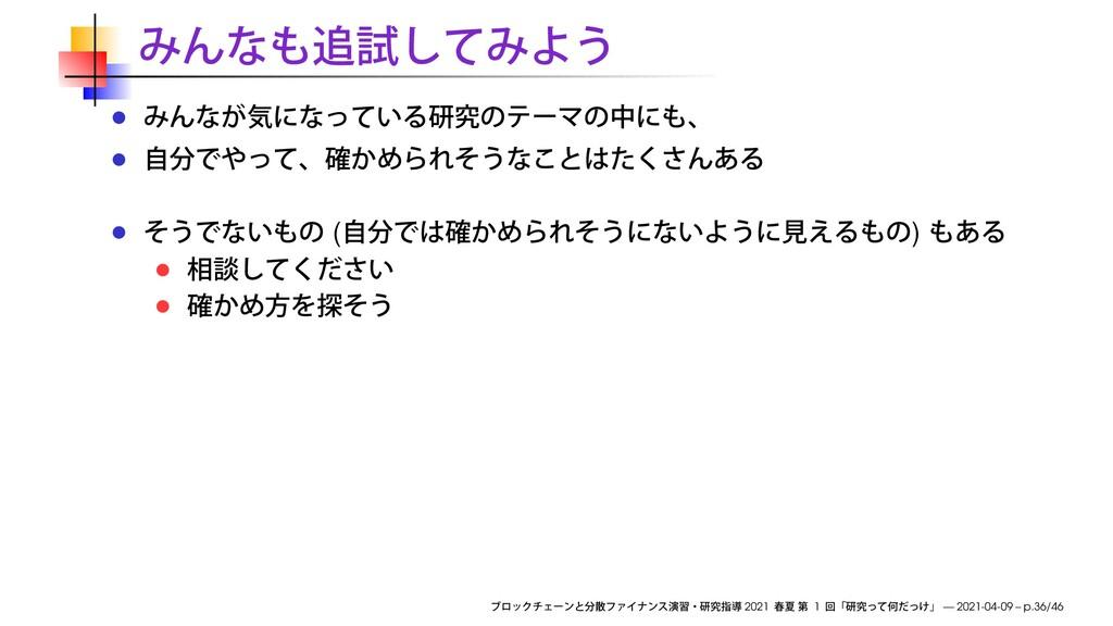 ( ) 2021 1 — 2021-04-09 – p.36/46