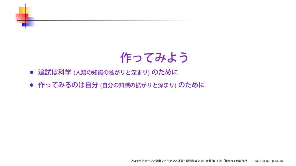 ( ) ( ) 2021 1 — 2021-04-09 – p.41/46