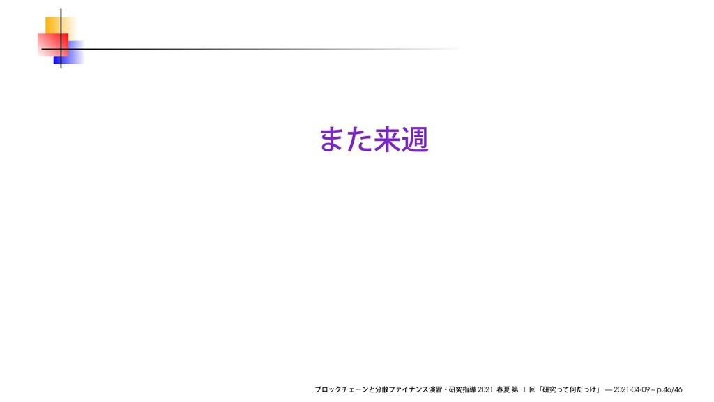 2021 1 — 2021-04-09 – p.46/46