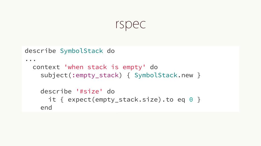 STQFD describe SymbolStack do ... context 'when...