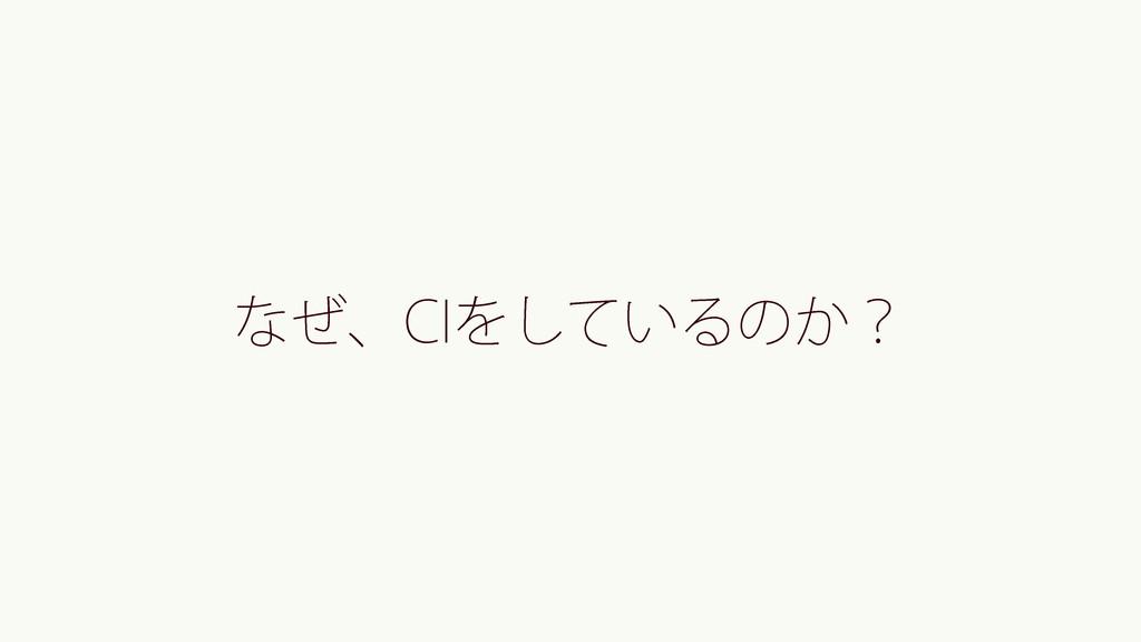 ͳͥɺ$*Λ͍ͯ͠Δͷ͔ʁ