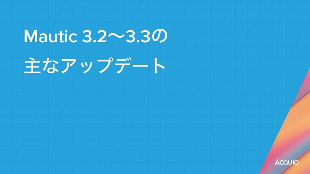 Mautic 3.2ʙ3.3ͷ ओͳΞοϓσʔτ