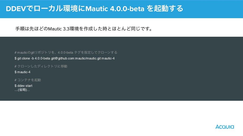 DDEVͰϩʔΧϧڥʹMautic 4.0.0-beta Λىಈ͢Δ # mauticͷgi...