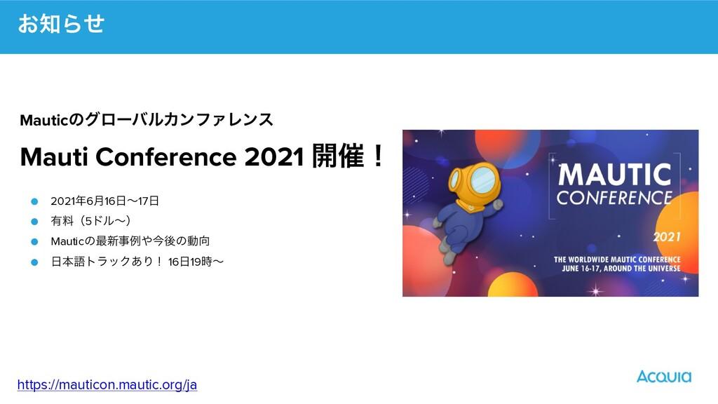 ͓Βͤ MauticͷάϩʔόϧΧϯϑΝϨϯε Mauti Conference 2021 ...
