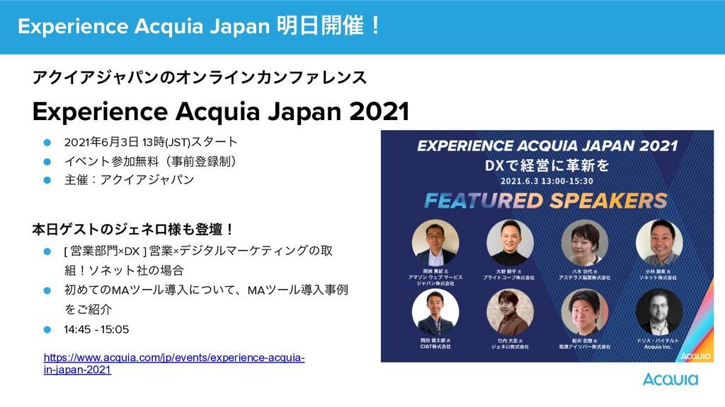 Experience Acquia Japan ໌։࠵ʂ ΞΫΠΞδϟύϯͷΦϯϥΠϯΧϯϑ...