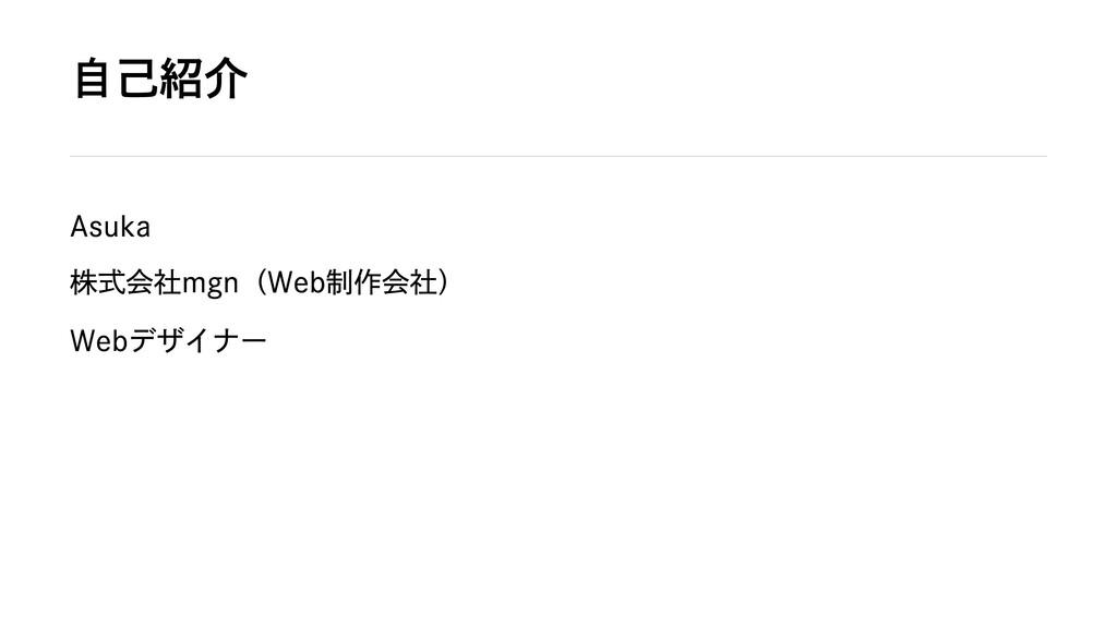 Asuka 株式会社mgn(Web制作会社) ⾃⼰紹介 Webデザイナー