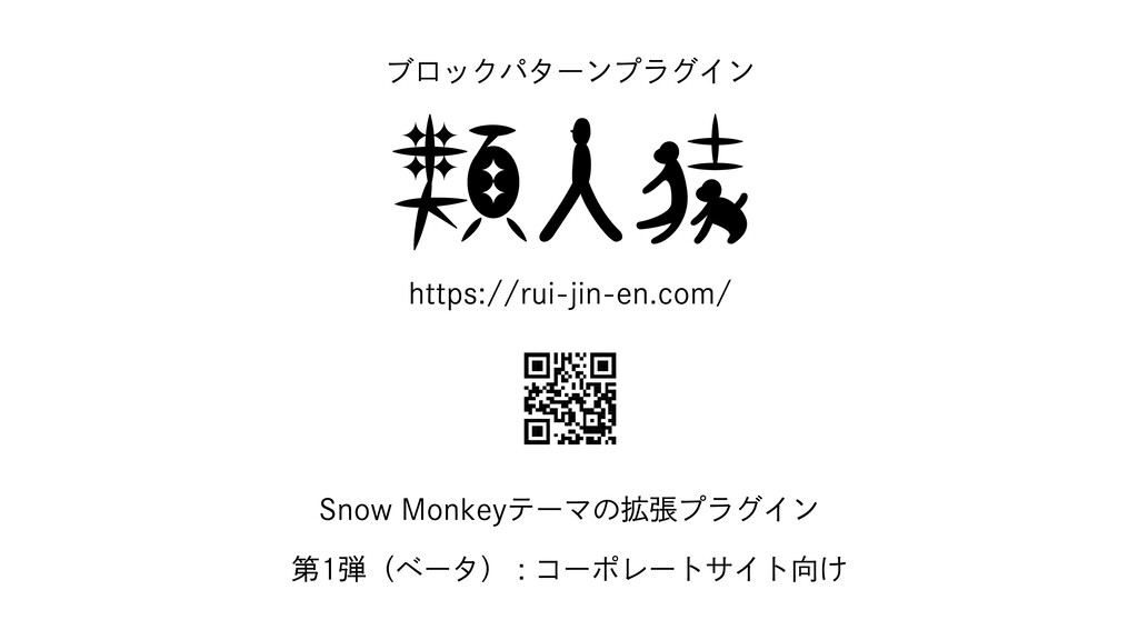 ブロックパターンプラグイン Snow Monkeyテーマの拡張プラグイン 第1弾(ベータ) :...