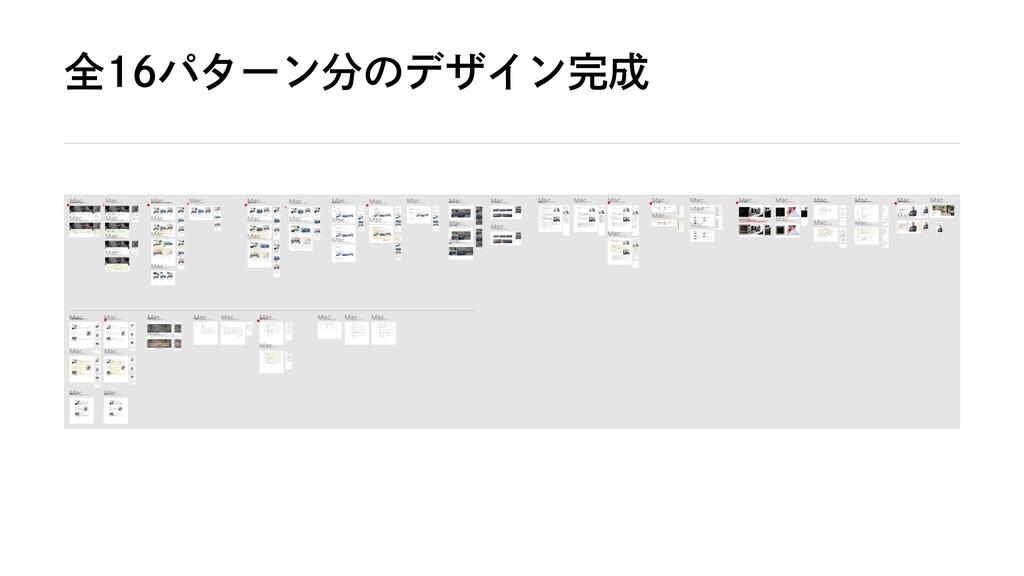 全16パターン分のデザイン完成