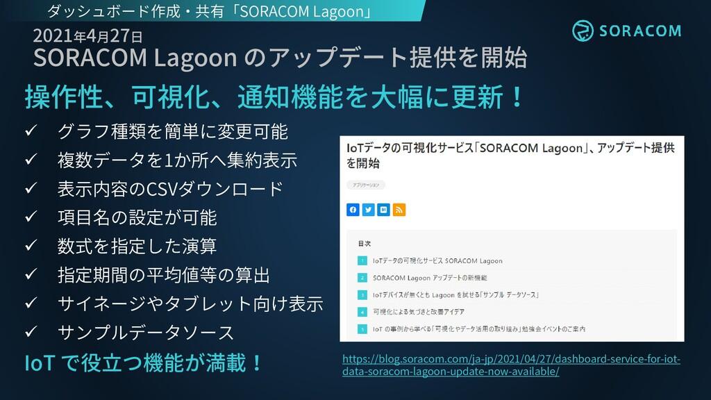 2021年4月27日 SORACOM Lagoon のアップデート提供を開始 操作性、可視化、...