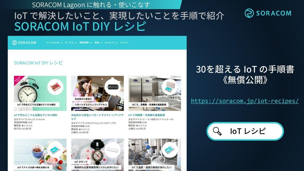 IoT で解決したいこと、実現したいことを手順で紹介 SORACOM IoT DIY レシピ ...