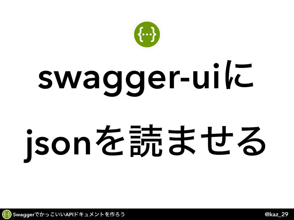 SwaggerͰ͔͍͍ͬ͜APIυΩϡϝϯτΛ࡞Ζ͏ @kaz_29 swagger-uiʹ ...