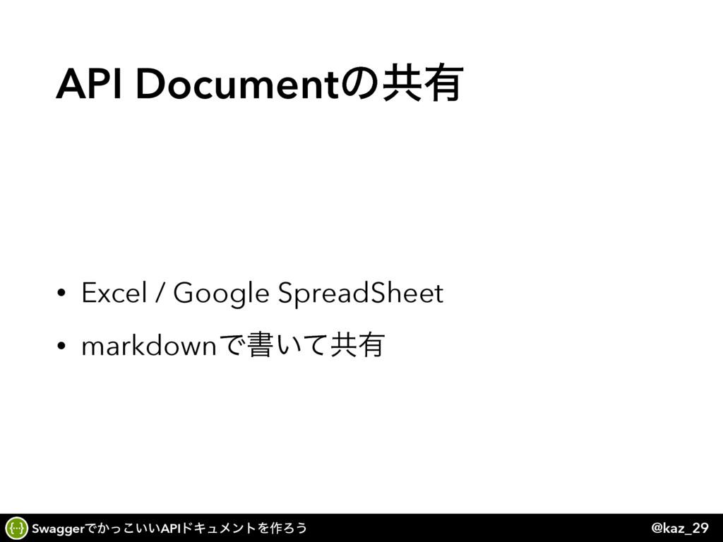 SwaggerͰ͔͍͍ͬ͜APIυΩϡϝϯτΛ࡞Ζ͏ @kaz_29 API Document...