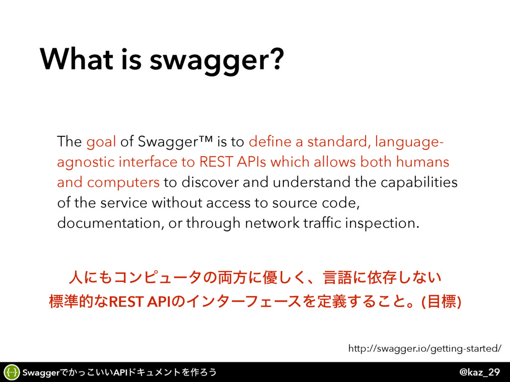 SwaggerͰ͔͍͍ͬ͜APIυΩϡϝϯτΛ࡞Ζ͏ @kaz_29 What is swag...