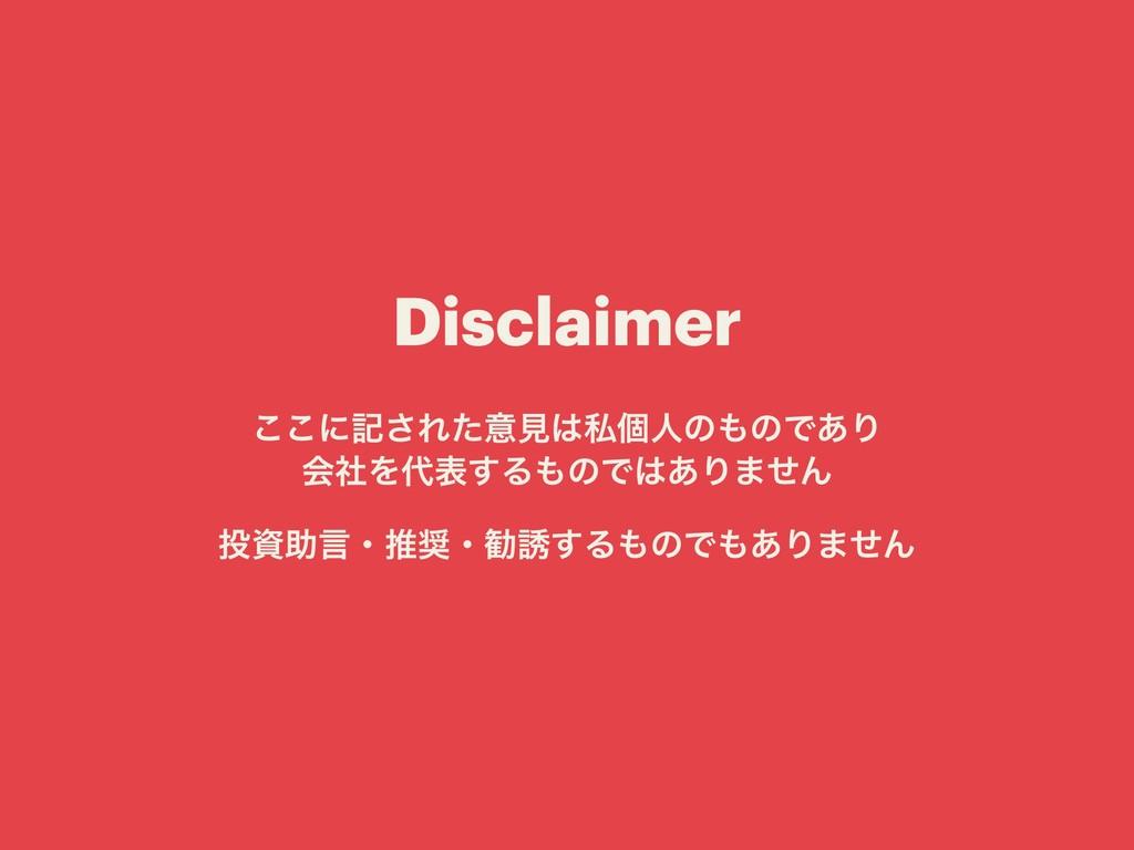 Disclaimer ͜͜ʹه͞ΕͨҙݟࢲݸਓͷͷͰ͋Γ ձࣾΛද͢ΔͷͰ͋Γ·ͤΜ...