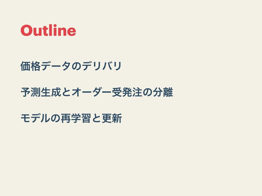 Outline Ձ֨σʔλͷσϦόϦ ༧ଌੜͱΦʔμʔडൃͷ Ϟσϧͷ࠶ֶशͱߋ৽