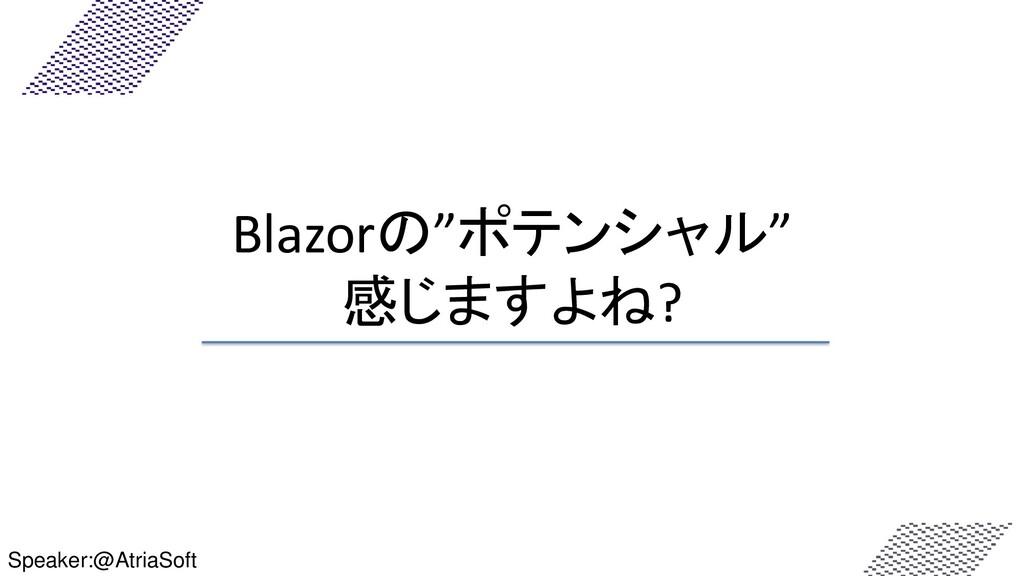 "Blazorの""ポテンシャル"" 感じますよね? Speaker:@AtriaSoft"