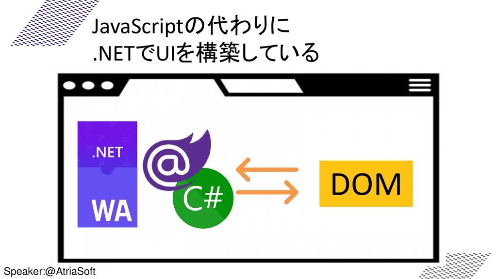 JavaScriptの代わりに .NETでUIを構築している DOM Speaker:@Atr...