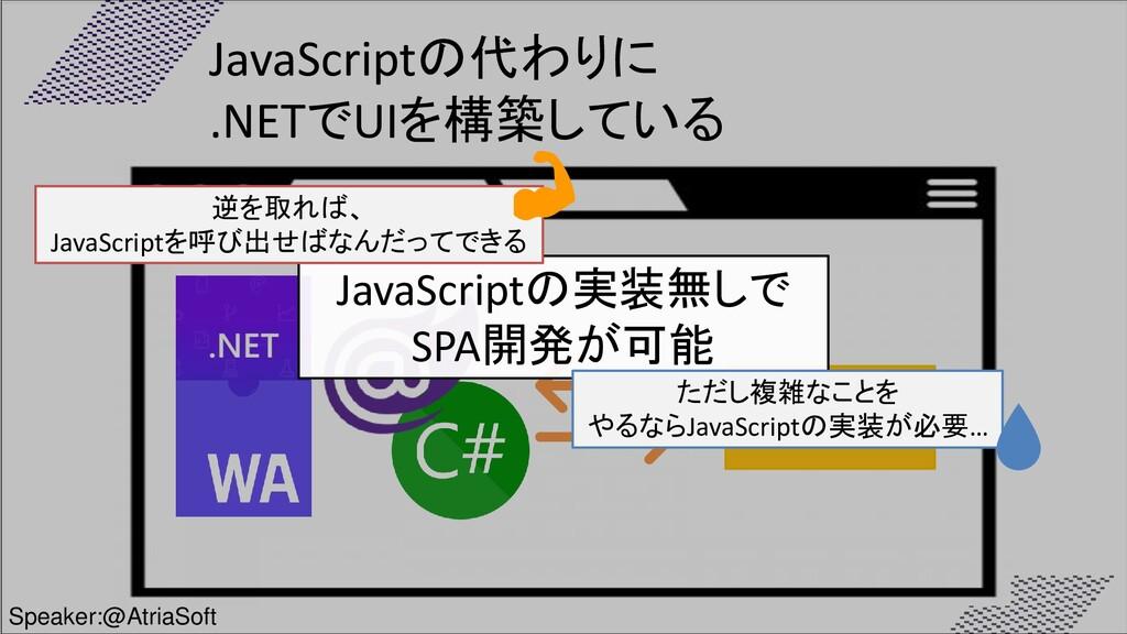DOM JavaScriptの実装無しで SPA開発が可能 ただし複雑なことを やるならJav...