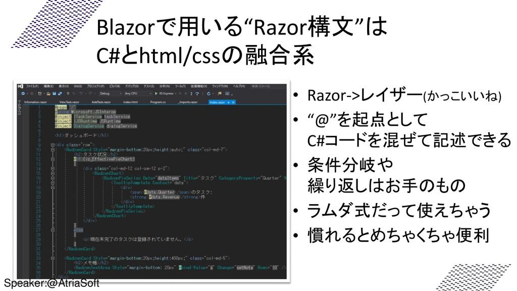 """Blazorで用いる""""Razor構文""""は C#とhtml/cssの融合系 • Razor->レ..."""