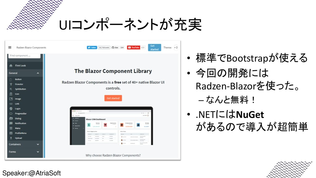 UIコンポーネントが充実 • 標準でBootstrapが使える • 今回の開発には Radze...
