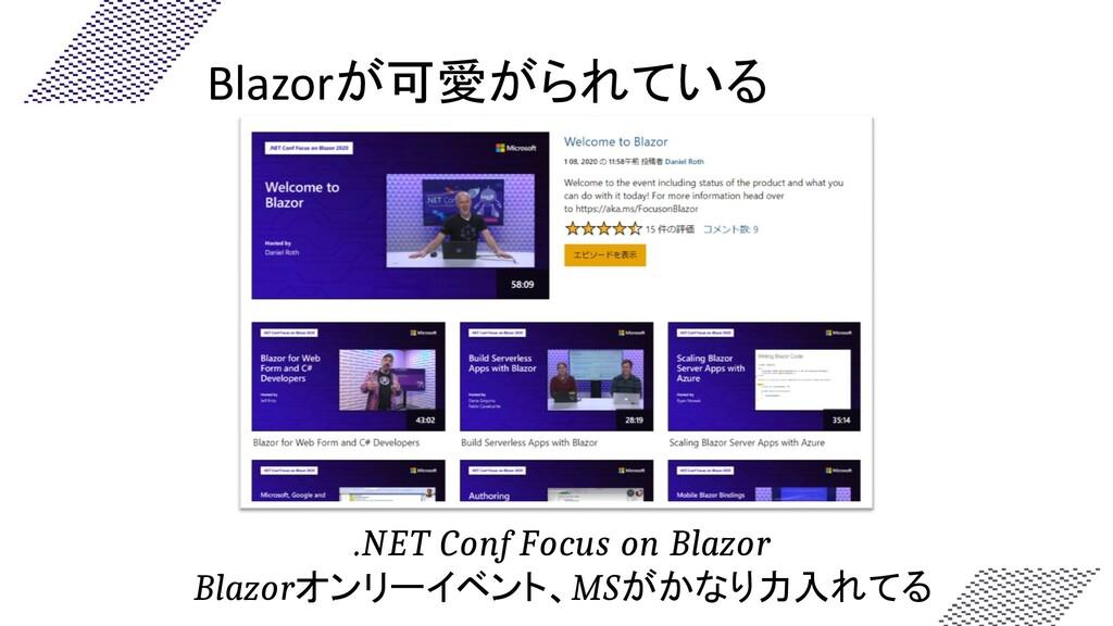 Blazorが可愛がられている .NET Conf Focus on Blazor Blazo...