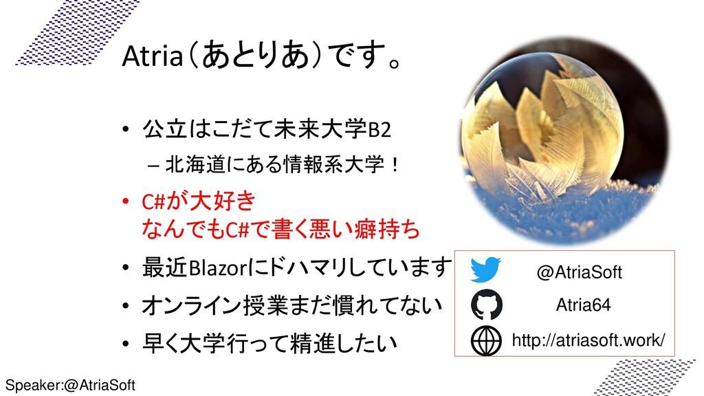 Atria(あとりあ)です。 • 公立はこだて未来大学B2 – 北海道にある情報系大学! • ...