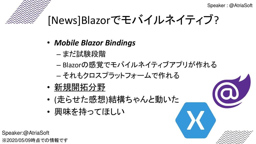 [News]Blazorでモバイルネイティブ? • Mobile Blazor Binding...