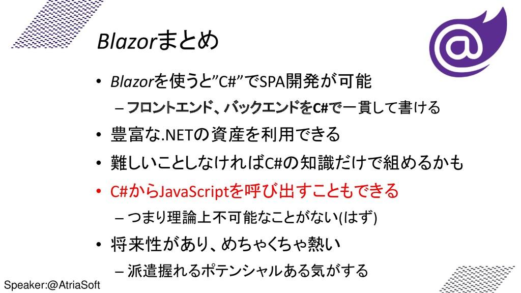 """Blazorまとめ • Blazorを使うと""""C#""""でSPA開発が可能 – フロントエンド、バ..."""