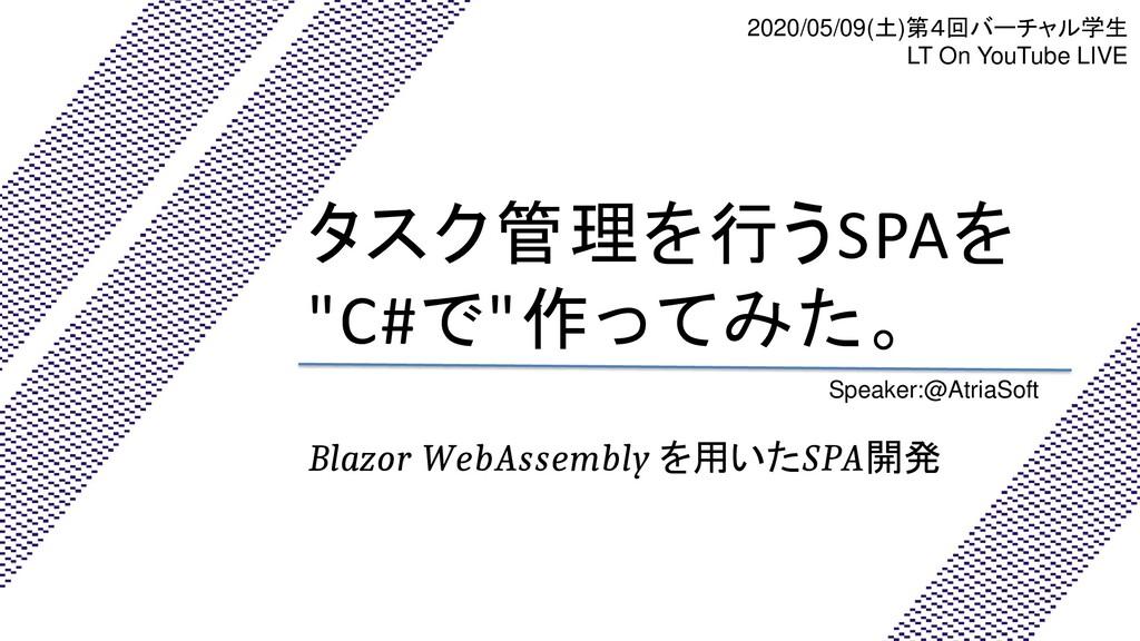 """タスク管理を行うSPAを """"C#で""""作ってみた。 Blazor WebAssembly を用い..."""