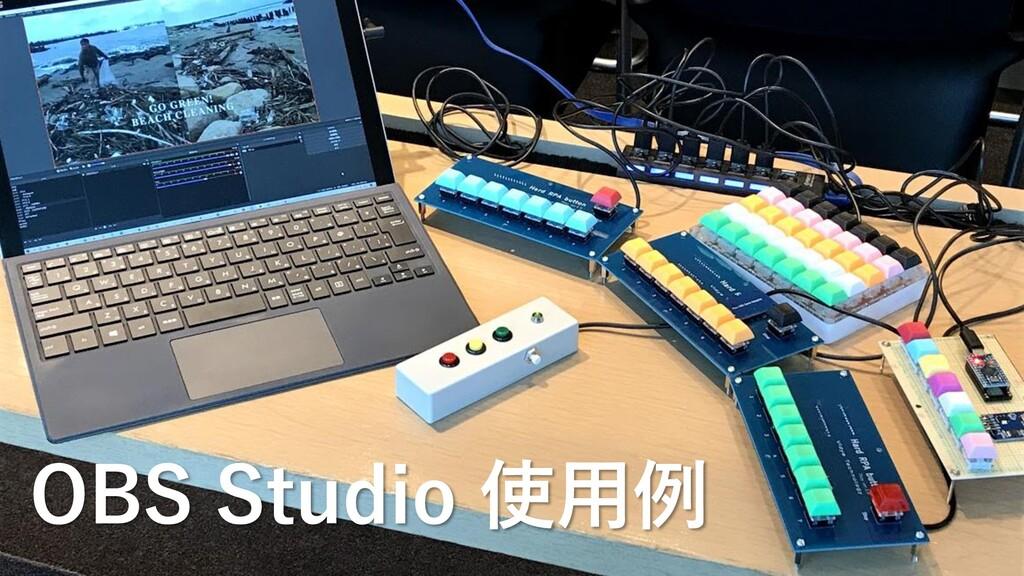 OBS Studio 使用例