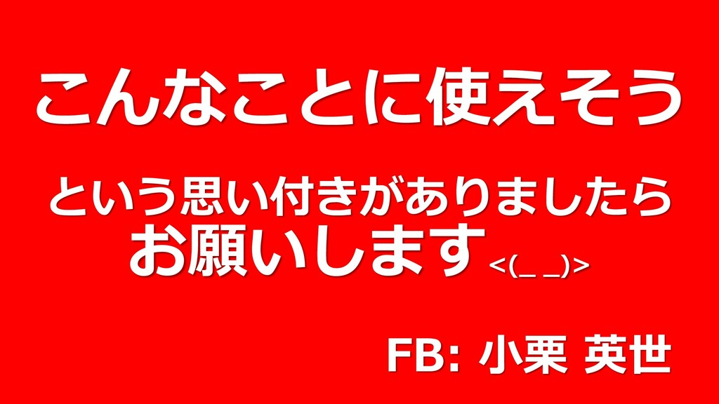 こんなことに使えそう という思い付きがありましたら お願いします <(_ _)> FB: 小栗...