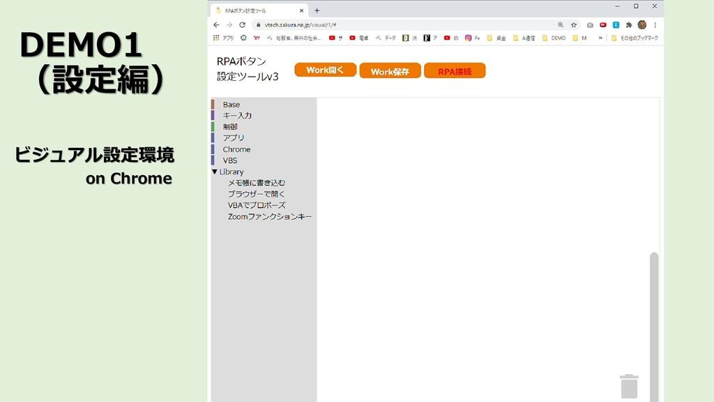 DEMO1 (設定編) ビジュアル設定環境 on Chrome