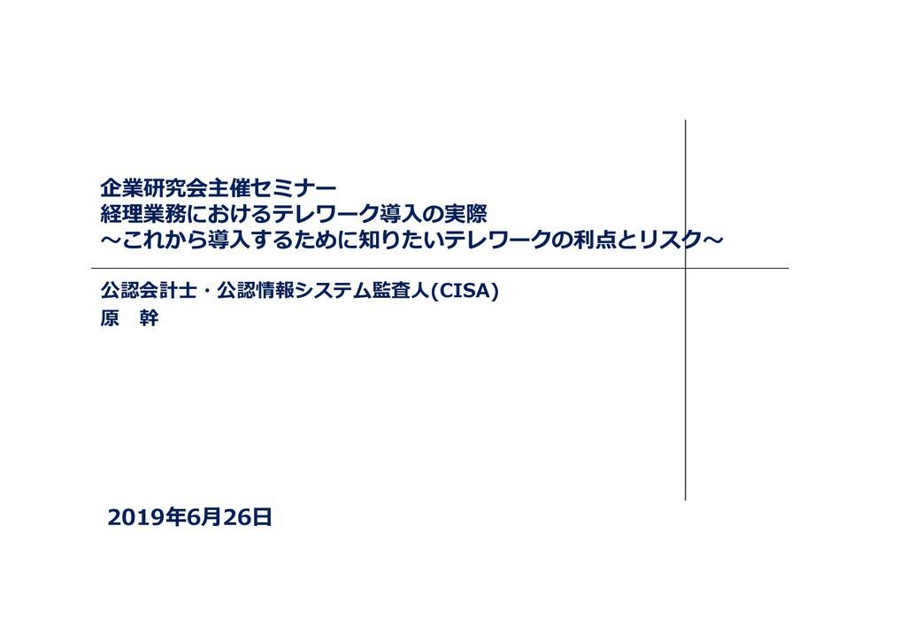 企業研究会主催セミナー 経理業務におけるテレワーク導⼊の実際 〜これから導⼊するために知りたい...