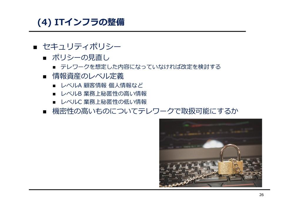 (4) ITインフラの整備  セキュリティポリシー  ポリシーの⾒直し  テレワークを想...