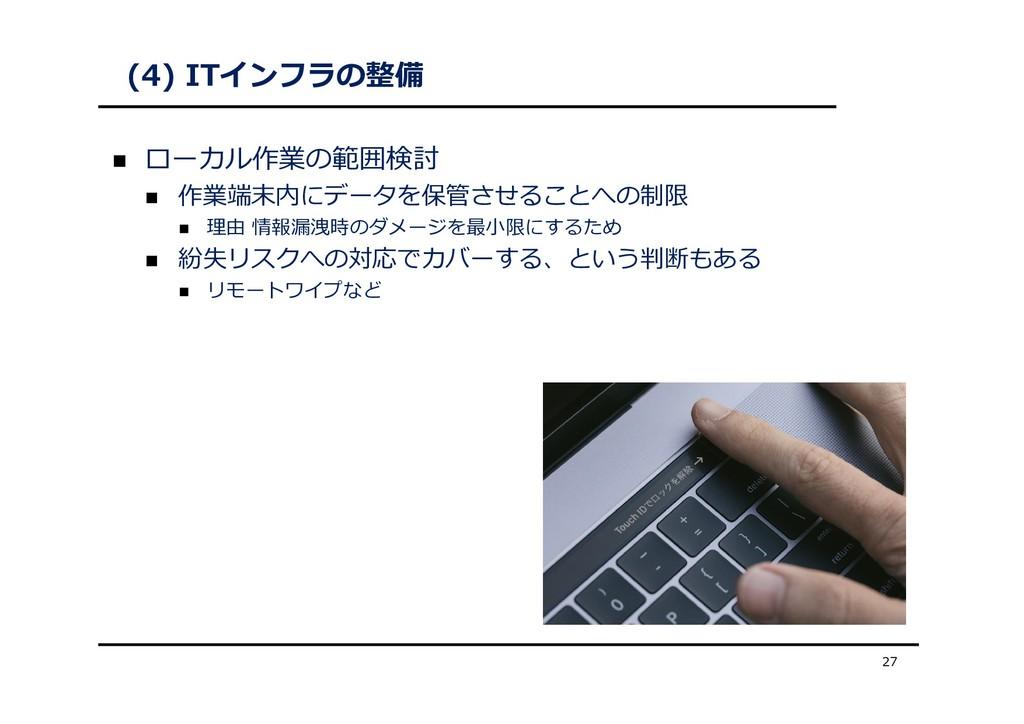 (4) ITインフラの整備  ローカル作業の範囲検討  作業端末内にデータを保管させること...