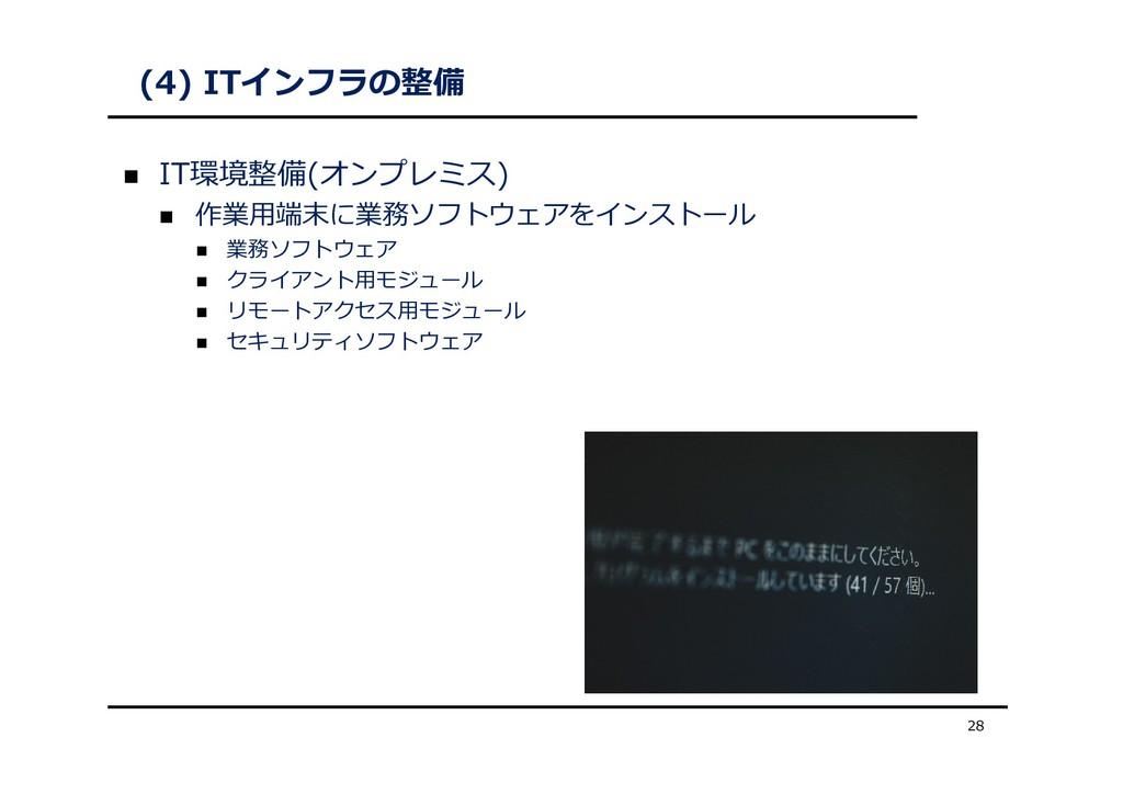 (4) ITインフラの整備  IT環境整備(オンプレミス)  作業⽤端末に業務ソフトウェア...
