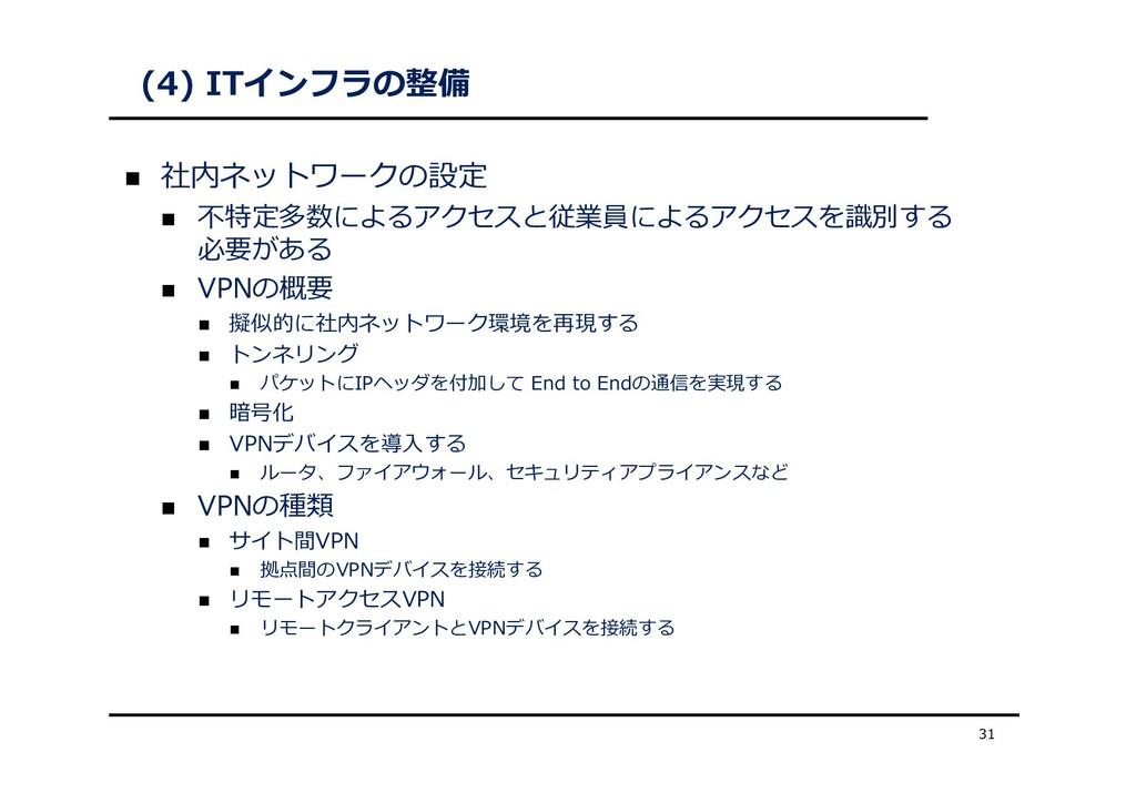 (4) ITインフラの整備  社内ネットワークの設定  不特定多数によるアクセスと従業員に...