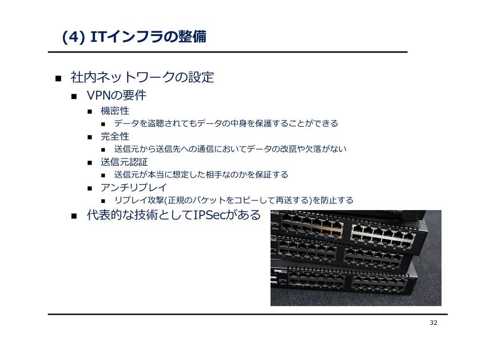 (4) ITインフラの整備  社内ネットワークの設定  VPNの要件  機密性  デー...