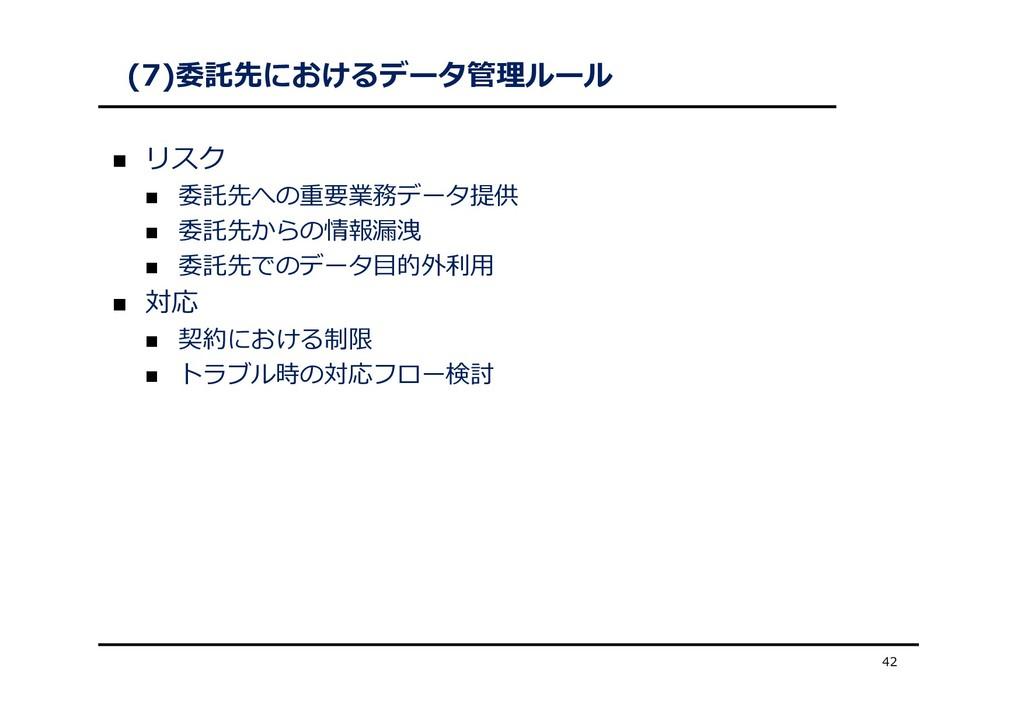 (7)委託先におけるデータ管理ルール  リスク  委託先への重要業務データ提供  委託先...