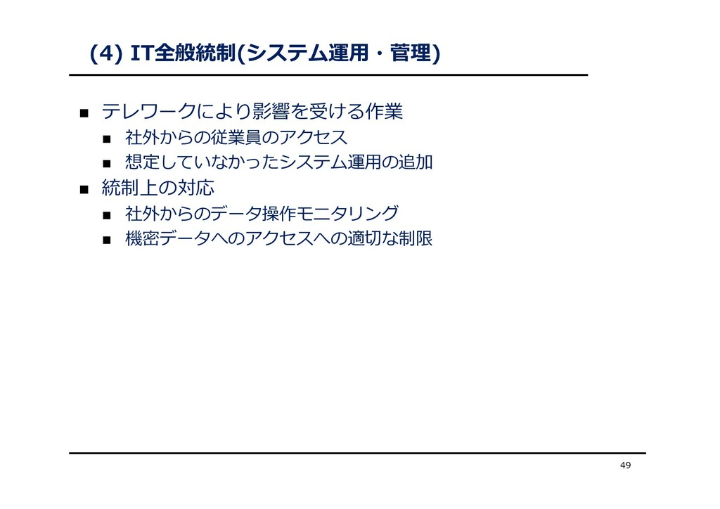 (4) IT全般統制(システム運⽤・菅理)  テレワークにより影響を受ける作業  社外から...