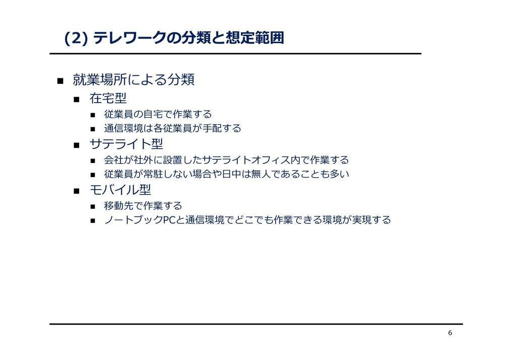 (2) テレワークの分類と想定範囲  就業場所による分類  在宅型  従業員の⾃宅で作業...